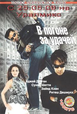 Постер фильма В погоне за удачей (2007)