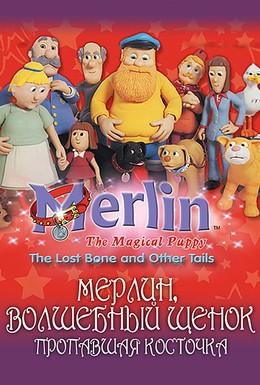 Постер фильма Мерлин, волшебный щенок (2001)