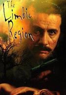 Лабиринт сознания (1996)