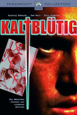 Постер фильма Хладнокровное убийство (1996)