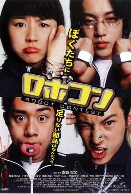 Постер фильма Конкурс роботов (2003)
