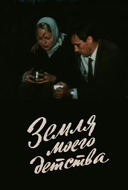 Постер фильма Земля моего детства (1986)
