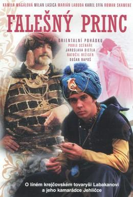 Постер фильма Принц – самозванец (1985)