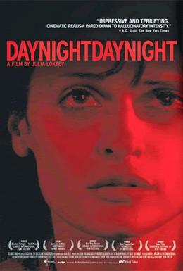 Постер фильма День-ночь, день-ночь (2006)