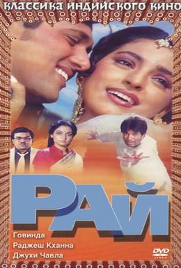 Постер фильма Рай (1990)