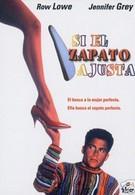 Если туфелька не жмет (1990)