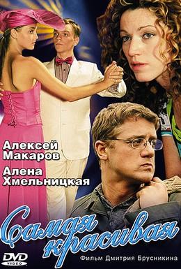 Постер фильма Самая красивая (2005)