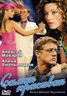 Самая красивая (2005)