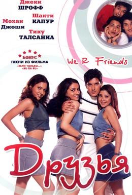 Постер фильма Друзья (2006)