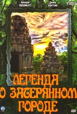 Постер фильма Легенда о затерянном городе (1997)