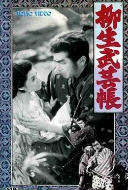 Постер фильма Ниндзюцу. Секретные свитки клана Ягю 2 (1958)