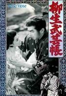 Ниндзюцу. Секретные свитки клана Ягю 2 (1958)