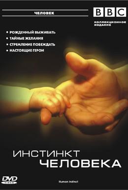 Постер фильма BBC: Инстинкт человека (2002)