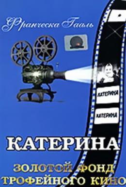 Постер фильма Катерина (1936)
