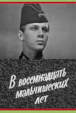 Постер фильма В восемнадцать мальчишеских лет (1974)