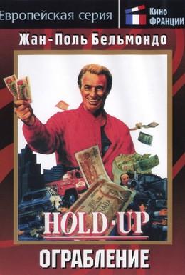 Постер фильма Ограбление (1985)
