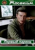 Первый парень (1986)