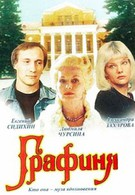 Графиня (1991)