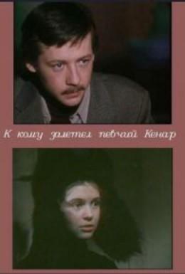 Постер фильма К кому залетел певчий кенар (1980)