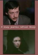 К кому залетел певчий кенар (1980)