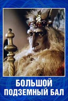 Постер фильма Большой подземный бал (1987)