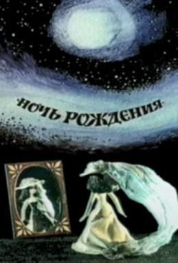 Постер фильма Ночь рождения (1980)