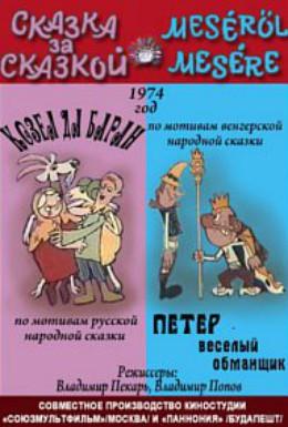 Постер фильма Сказка за сказкой (1974)