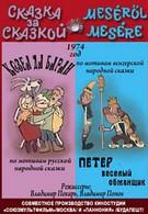 Сказка за сказкой (1974)