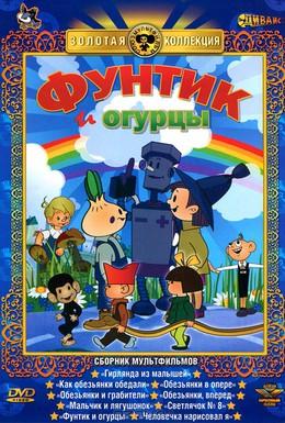 Постер фильма Фунтик и огурцы (1961)