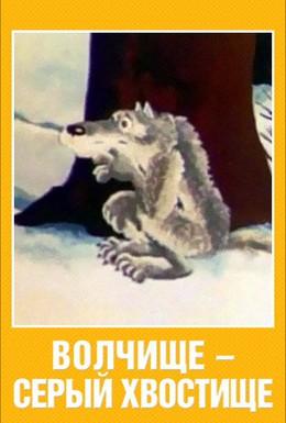 Постер фильма Волчище – серый хвостище (1983)