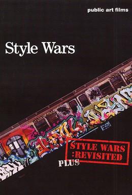 Постер фильма Войны стиля (1983)