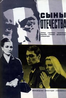 Постер фильма Сыны отечества (1968)