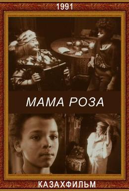 Постер фильма Мама Роза (1991)