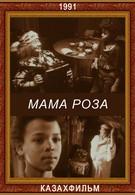 Мама Роза (1991)