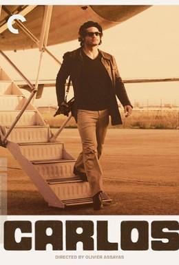 Постер фильма Карлос (2010)