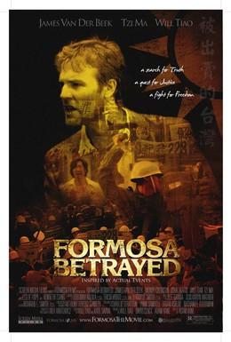 Постер фильма Предательство Формозы (2009)
