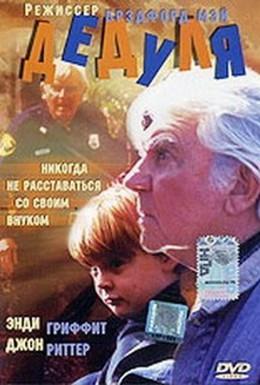 Постер фильма Дедуля (1995)