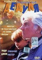 Дедуля (1995)