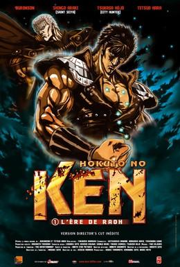 Постер фильма Кулак Северной Звезды (2006)