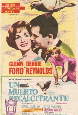 Постер фильма Садовая беседка (1959)