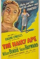 Косматая обезьяна (1944)