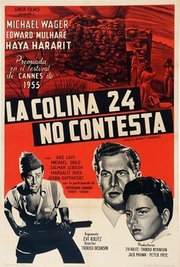 Постер фильма Высота 24 не отвечает (1955)