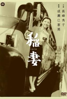 Постер фильма Молния (1952)