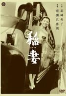 Молния (1952)