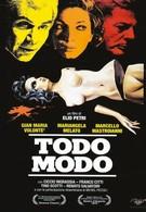 Тодо модо (1976)