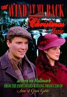 Ветер в Спину. Рождество (2001)