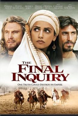 Постер фильма Расследование (2006)