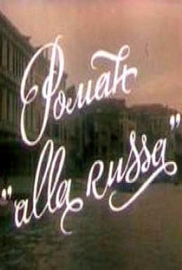 Постер фильма Роман Alla Russa (1994)
