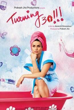 Постер фильма Когда исполняется 30 (2011)
