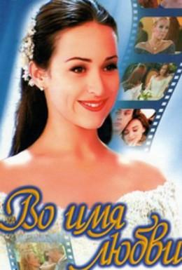 Постер фильма Во имя любви (1997)